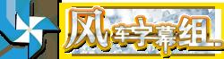 风车字幕组